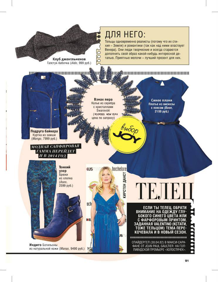 First Elle US set the trend and now Russia ! thank you so much! my feathers are flying high ! so happy thank you !www.rodrigonewyork.com